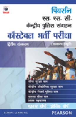 Pearson SSC Kendriya Police Sangthan Constable Bharti Pariksha (Samanya Duty) 2nd Edition by Edgar Thorpe, Showick Thorpe