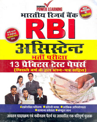 RBI Assistant Entrance Examination 2013 : 12 Practice Test Papers Solved with Previous Year Question by Diamond Books