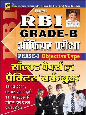 RBI Grade - B Officer Pariksha Phase - I Objective Type Solved Papers And Practice Work Book by