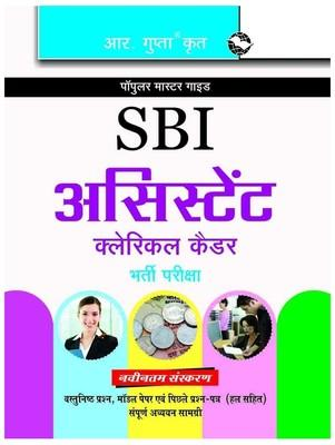 SBI - Assistant Clerical Cadre Recruitment Exam by RPH Editorial Board