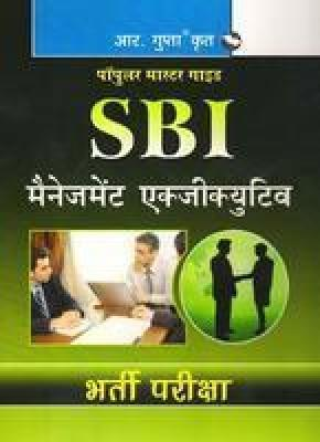 SBI Management Executive Recruitment Exam Guide by RPH Editorial Board