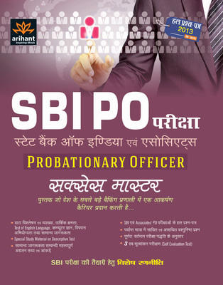 SBI PO Exam - Probationary Officer Success Master 7th Edition by Editorial Board