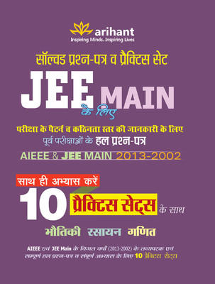Solved Prashn-Patr Avam Practice Sets JEE Main Ke Liye by Experts Compilation