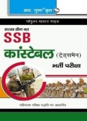 SSBConstable (Tradesmen) Exam Guide by RPH Editorial Board