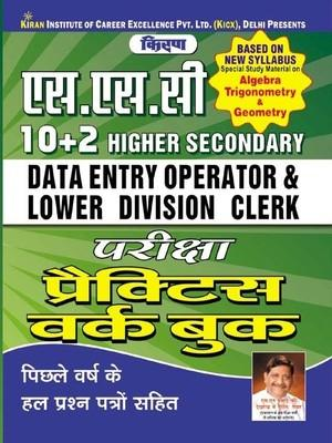SSC 10 + 2 Level Exam Combined Higher Secondary Data Entry Operator & Lower Division Clerk Exam Practice Work Book by Kiran Prakashan