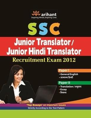 SSC Junior Translator / Junior Hindi Translator Recruitment Exam 2012 (Paper - 1 & 2) (English) by Arihant Experts
