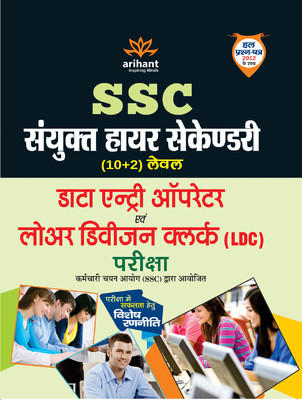 SSC Sanyukat Higher Secondary (10+2) Level Data Entry Operator Avum Lower Division Clerk (LDC) Pariksha by Arihant Experts