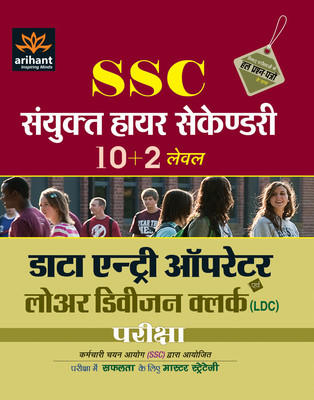 SSC Sanyukta Higher Secondary (10 + 2) Level : 15 Practice Sets - Data Entry Operator Evam Lower Division Clerk (LDC) Pariksha 5th Edition by Arihant Experts