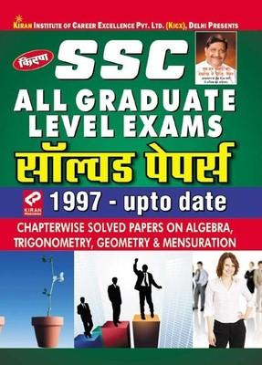 SSC - All Graduate Level Exams Solved Papers 1997 - Upto Date : Chapterwise Solved Papers On Algebra, Trigonometry, Geometry & Mensuration by Think Tank of Kiran Prakashan, Pratiyogita Kiran, KICX