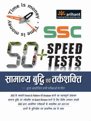 SSC 50 Speed Tests Samanya Buddhi Evam Tarkshakti 3rd Edition by Arihant Experts