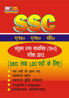 SSC Combined Higher Secondary Level DEO and LDC in Hindi (Paperback) by CBH Editorial Board