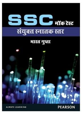 SSC Mock Test Sanyukt Snatak Star 1st  Edition by Bharat Gupta