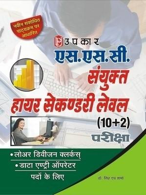 SSC SANYUKT PRARAMBHIK PARIKSHA METRIC STAR PB by Dr Singh