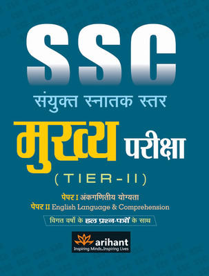 SSC Sanyukt Snatak Star Mukhya Pariksha (Tier - 2) 4th Edition by Arihant Experts