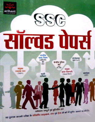SSC Solved Papers 4th Edition by Arihant Experts