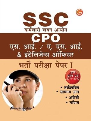 SSC Karamchari Chayan Ayog CPO-SI / ASI and Intelligence Officer Bharti Parksha: Hal Prashan Patra 2011 - 2012, (Paper - 1) 2nd  Edition by GKP