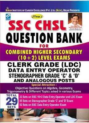 SSC CHSL Question Bank For Combined Higher Secondary (10 + 2) Level Exams Clerk Grade (LDC) Data Entry Operator Stenographer Grade