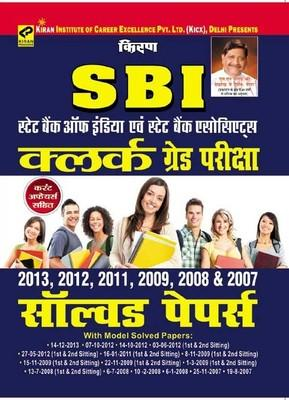 State Bank Of India & State Bank Associates Clerk Exam Solved Papers 2012, 2011, 2009, 2008 & 2007 With Model Solved Papers: 03-06-2012 (1st & 2nd Sitting), 16-01-2011(1st & 2nd Sitting), 15-11-2009(1st & 2nd Sitting), 1-3-2009 (1st & 2nd Sitting), 13-7-2