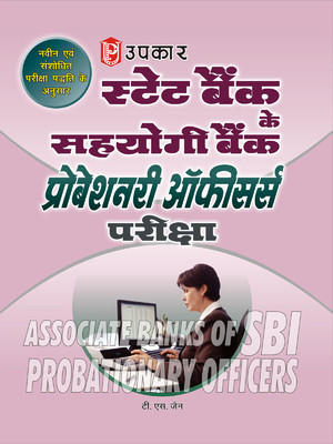 State Bank Ke Sahyogi Bank Probationary Officers Pariksha by T S Jain