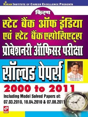 State Bank of India and State Bank Associates Probationary Officer Exam Solved Papers 2000 to 2011 by Kiran Prakashan