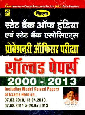 State Bank of India and State Bank Associates Probationary Officer Exam Solved Papers by Kiran Prakashan