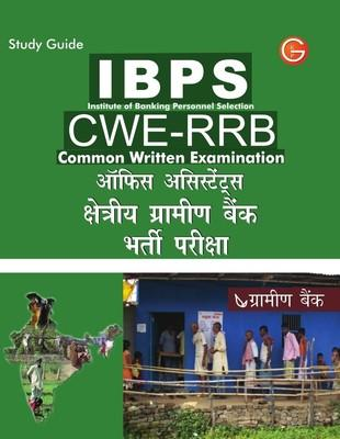 Study Guide IBPS Institute of Banking Personnel Selection CWE-RRB Common Written Examination Office Assistants (Multitasking) Chhetriya Gramin Bank Bharti Pariksha by G K Publications