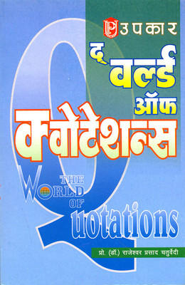 The World of Quotations by Rajeshwar Prasad Chaturvedi