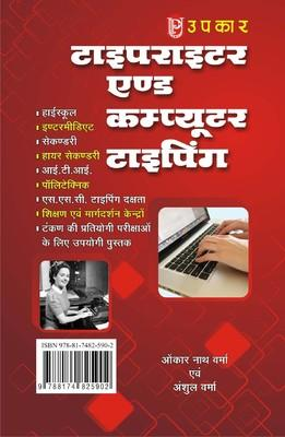 Typewriting and computer typewriting Code No. 558 PB by Upkar