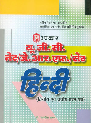 UGC NET/JRF/SET Hindi (Paper 2 & 3) 1st Edition by Jagdish Saran