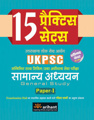 UKPSC - Samanya Adhyaan Paper - 1 : 15 Practice Sets Solved Paper Ke Sath 1st  Edition by Arihant Experts