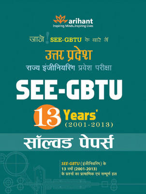 Uttar Pradesh Rajya Engineering Pravesh Pariksha SEE - GBTU 13 Years Solved Papers 3rd Edition by Arihant Experts