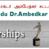 Tamil Nadu Dr Ambedkar Law University Endowment and scholarships