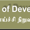 Madras Institute of Development Studies (MIDS), Chennai