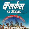 Clerks Bhartiya Thal Sena Pariksha (Store Keeper General Duty) by Upkar Prakashan