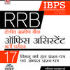 IBPS (CWE) RRB Office Assistants Bharti Pariksha : 17 Previous Year's Solved Papers and Practice Test Papers (Sure Success Package) 2nd  Edition by R Tolani