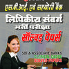 S. B. I. Lipikiya Sanvarg Bharti Pariksha Solved Papers Code 1424 PB by Editorial Board Pratiyogita Darpan