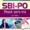 SBI - PO State Bank of India Evam Sahiyogi Bank : Pichle Prashan - Patra (Hal Sahit) 1st  Edition by RPH Editorial Board