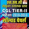 SSC Combined Graduate Level CGL TIER - II Exam 2012-2013 Solved Papers by kiran Prakashan
