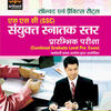 SSC Combined Graduate Level Pre. Exam by