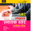SSC Sanyukt Snatak Star Prarambhik Pariksha by