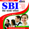 Ultimate Guide - SBI : Bank Clerk Pariksha by Disha Experts