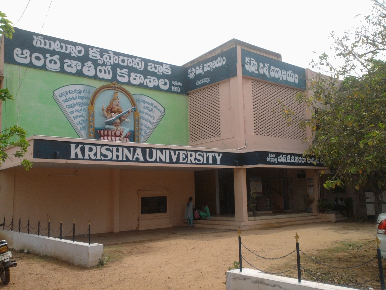 Krishna University Entrance Test (KRUCET) 2015 Notification and Exam Date